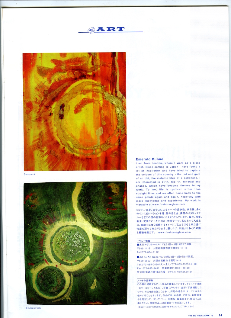 Emerald dunno exhibition in Japan. Write-up in the Big Issue Japan, August 2007.